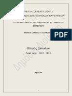 Οδηγός Σπουδών Δημόσιας Διοίκησης Πάντειο Παν. 2015 2016