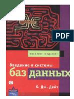 Deit_vvedenie_v_DB_8e.pdf