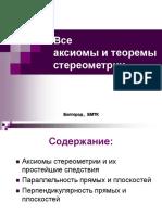 Все_аксиомы_и_теоремы_стереометрии.ppt