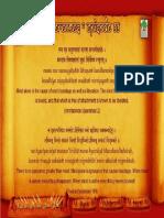 Upanishad Ganga - Episode 33