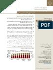 Saudi Labor Market Update - Nov 2017- Arabic