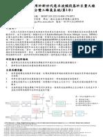 逕分多工技術應用於新世代毫米波頻段基於巨量天線時分雙工蜂巢系統.pdf