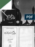 Paighambar i Azam o Aakhir - Naseer Ahmed Nasir [Urdu]