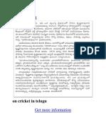 Essay Writing on Cricket in Telugu
