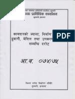 District Rate Sunsari 074 75