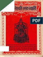 श्री भुनेश्वरी स्तव मञ्जरी