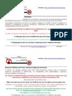 Συμβουλές για καπνιστές και παθητικούς καπνιστές