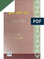 Barah Mahiya Najam.pdf