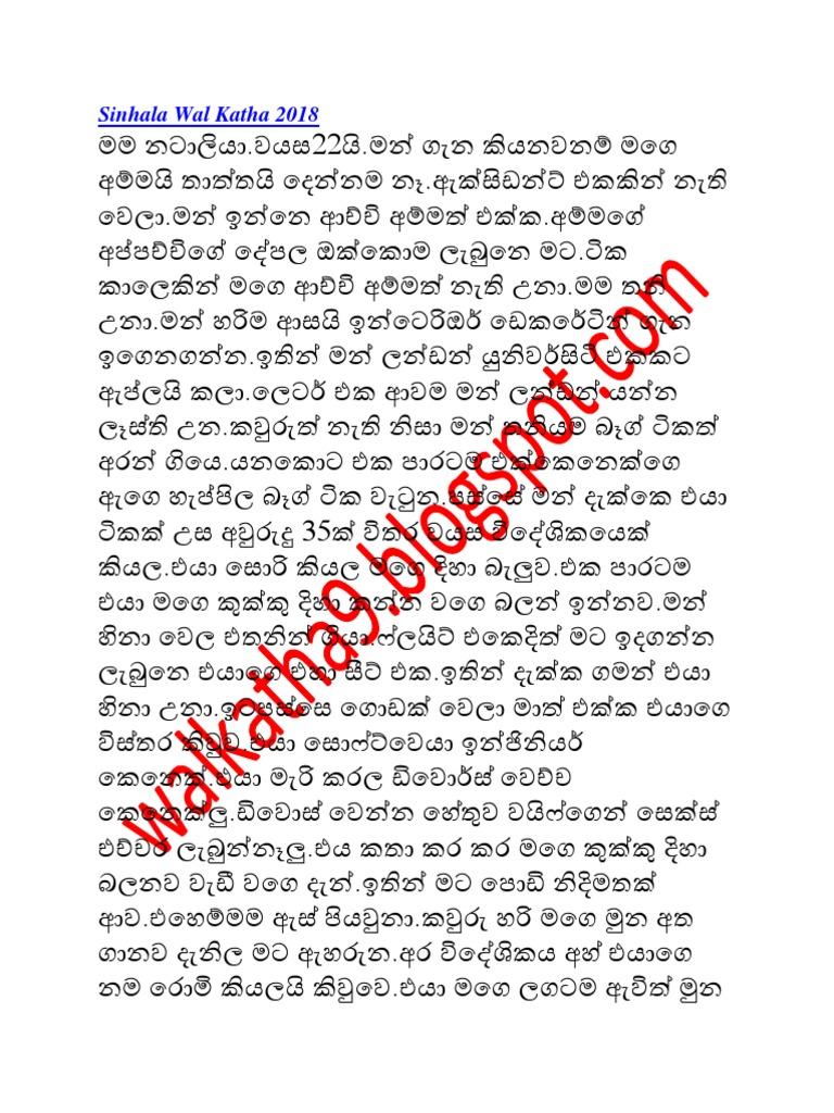 Sinhala Wal Katha 2018