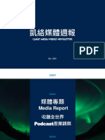 Carat_Media_NewsLetter-923R.pdf