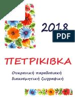 Ημερολόγιο για 2018 Πετρικίβκα