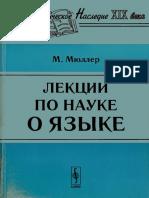 Мюллер Лекции По Науке о Языке Лингвистическое Наследие Xix Века 2009