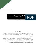 امناء ومأموري المستودعات - حقيبة المدرب (1)