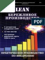 lean-82656
