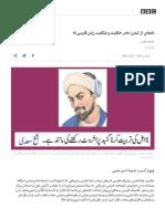 نامهای از لندن؛ «در حکایت و شکایت زبان فارسی!» - BBC Persian_2