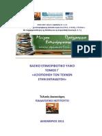 αξιοποίηση των τεχνών στην εκπαίδευση.pdf