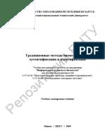 Традиционные Методы Биометрической Аутентификации и Идентификации
