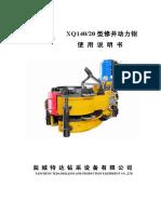 XQ140-20中文立体说明书