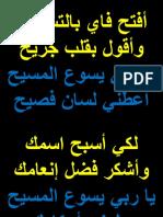 Afta7 Fay Bel Tasabe7
