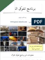 الجامعة القرآنية