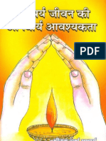 Gayatri download science of super ebook