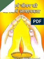 Brahmchary Jivan Ki Anivary Aavashyakata