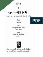 Bharat Ke Sant Mahatma.pdf