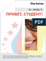 01_привет,студент_Red Kalinka