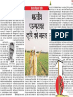 Agriculture Traditional and Modern Comparison and Indian Farmers