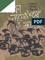 Dhaka+Namer+Shohor+O+Onnanno+-+Muhammad+Zafar+Iqbal+(Amarboi.com)