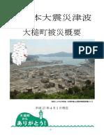 東日本大震災津波 大槌町被災概要
