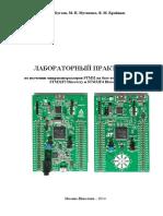 Бугаев В.И. Лаб Практикум По Микроконтроллам STM32 На Базе STM32F3 Discovery 2