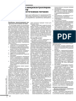 Заболотский С. Использование Микроконтроллеров Фирмы Microchip в Импульсных Источниках Питания (Статья) 2001