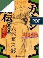 Naruto Hiden Vol 1