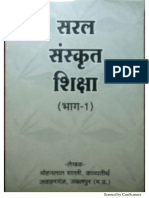 Saral Sanskrit Shiksha First Part