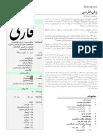 زبان_فارسی