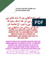 Yazeed Lanti Hai Ahadith Aur Tareekh Ki Roshni Mein