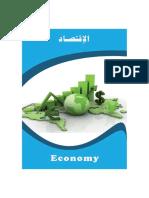 الاقتصاد