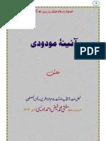Aina-e-Moudoodi
