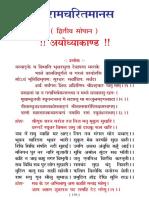 02 - Ayodhya Kand