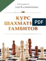 Калиниченко Н.М._Курс шахматных гамбитов, 2015_OCR.pdf