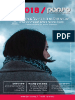 January 2018 at the Jerusalem Cinematheque