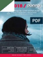 January 2018 at the Jerusalem Cinematheque