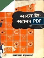 Bharat Ke Mahan Sadhaka Part III - Pramathnatha Bhattacharya