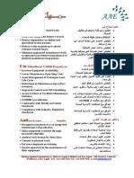 MaintSmartArabic.pdf