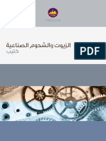 lubricants_ar.pdf
