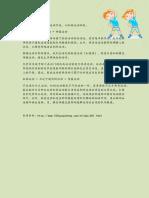 热身与松弛运动(ms60or61).pdf