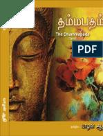 The Dhammapada (Tamil)
