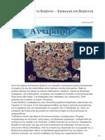 Antibaro.gr-ΒΙΝΤΕΟ Τι Ήταν Το Βυζάντιο Εισαγωγή Στη Βυζαντινή Ιστορία