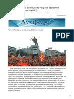 Antibaro.gr-Το Πρόβλημα Των Σκοπίων Σε Νέες Και Εξαιρετικά Ανησυχητικές Συμπληγάδες
